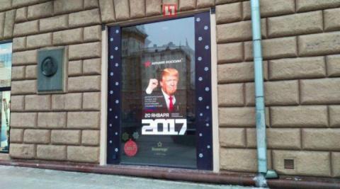 «Военторг» объявил о скидке в 10% для американцев в день инаугурации Трампа