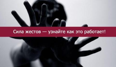 Сила жестов — узнайте как эт…