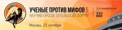 Конгресс/форум/симпозиум/конференция: Учёные против мифов 5