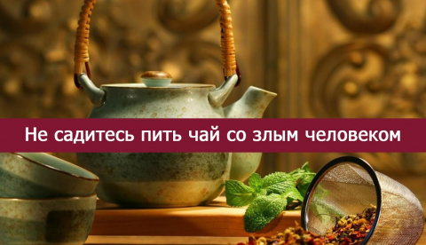 Не садитесь пить чай со злым…