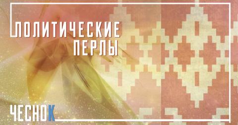 Бацька отжигает. 10 самых громких высказываний Лукашенко