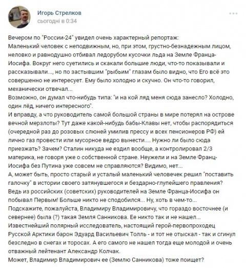 Стрелков против Путина: «Без…