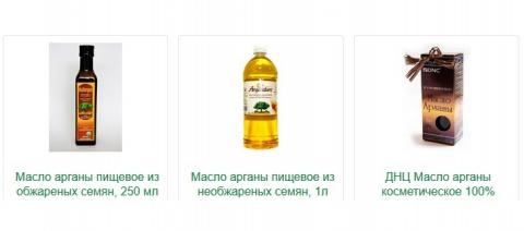 Аргановое масло (масло арганы)