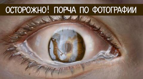 Осторожно! порча по фотографии