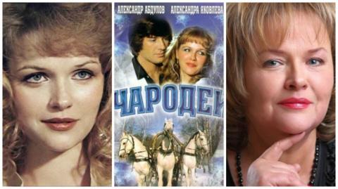 Актеры фильма «Чародеи» 34 года спустя
