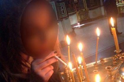 Девушка прикурила от свечи в…
