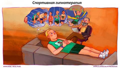 Спортивная гипнотерапия. Гип…