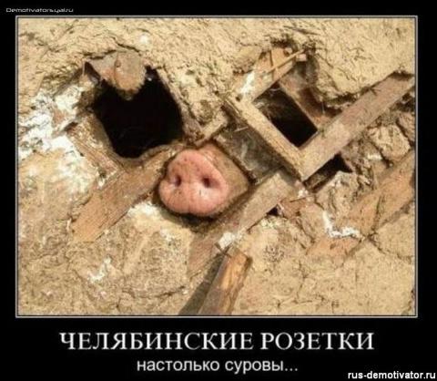 Демотиваторы о Челябинске ( часть5 )