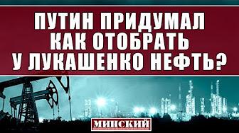 ПУТИН ПРИДУМАЛ КАК ОТОБРАТЬ У БЕЛАРУСИ НЕФТЬ? Что ответит Лукашенко?