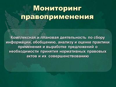 Доклад о результатах мониторинга правоприменения в России за 2015 год