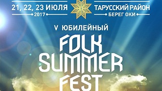 Международный фестиваль FOLK…