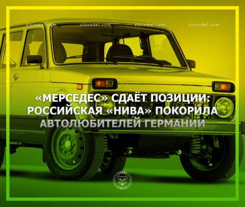 «Мерседес» сдаёт позиции: российская «Нива» покорила автолюбителей