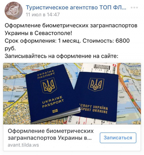 В Крыму во всю торгуют украинским безвизом в Европу
