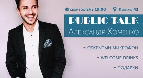 GoRabbit представляет Public…