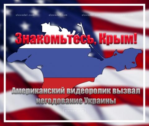 Знакомьтесь, Крым! Американс…