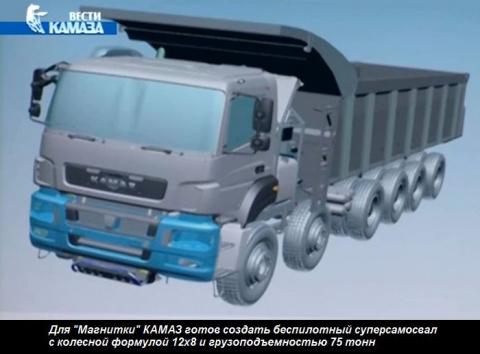 """КАМАЗ предлагает """"Магнитке"""" беспилотный самосвал-""""монстр"""" грузоподъемностью 75 тонн"""