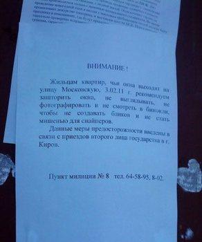 Милиционер из Кирова напугал горожан приездом Владимира Путина.