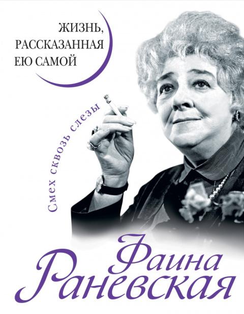 15 книг о женщинах, покоривших и изменивших мир