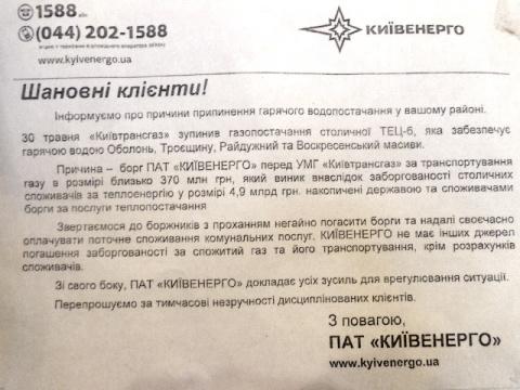 Киевляне: «у нас уже вторую …