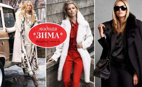 Мода, Зима 2017: 10 самых модных вещей зимы