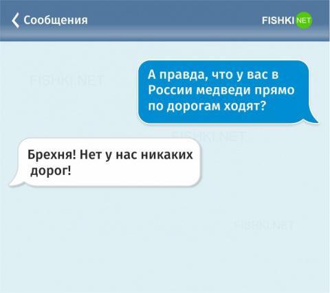 Это Russia: 25 уморительных СМС, которые могли написать только русские