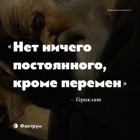 Изречения древних философов, актуальных вечно, так как люди не меняются
