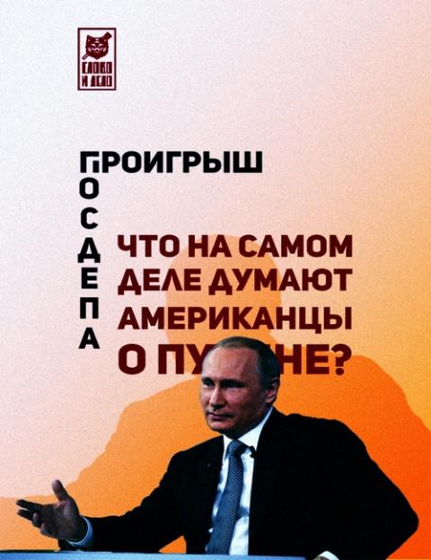 Тотальный проигрыш Госдепа: что на самом деле американцы думают о Путине?