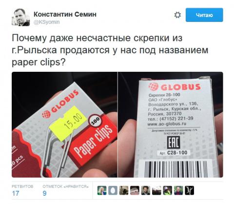 Не бойтесь писать и говорить по-русски (пятиминутка ненависти)