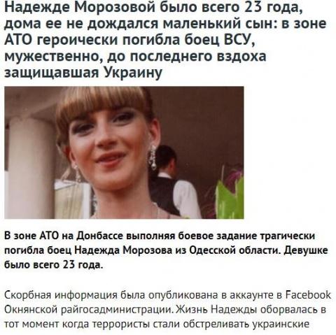 """""""Обстрел"""" под Волновахой"""