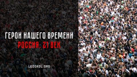 Герои нашего времени. Россия. 21 век