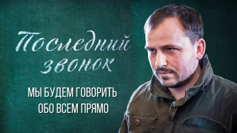"Разведопрос: Константин Сёмин о фильме ""Последний звонок"""