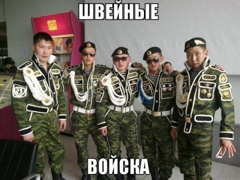 Швейные войска (44 фото)
