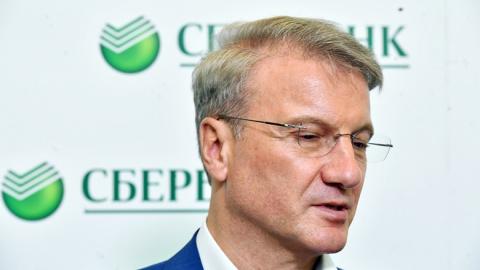 Греф спрогнозировал крепкий рубль