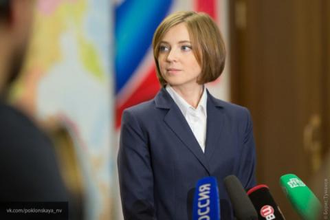 Наталья Поклонская озвучила …