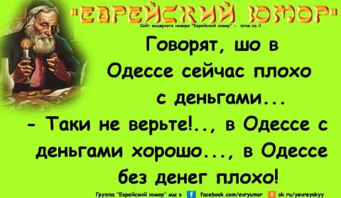 В Одессе нищий просит милостыню..