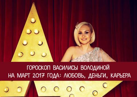 Гороскоп Василисы Володиной …