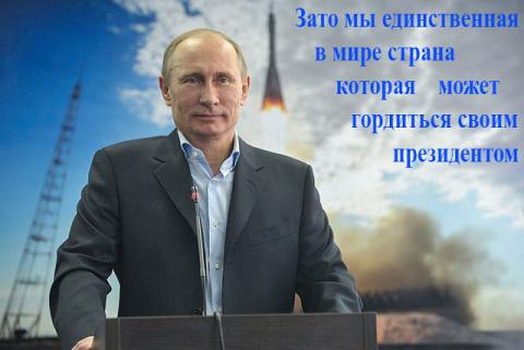 """Резонанс:   """"УПРЯМАЯ ЛИНИЯ ПУТИНА"""""""