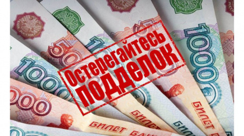Что вы будете делать если вам подсунули фальшивые деньги?