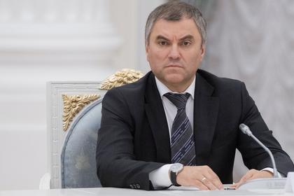 «Единая Россия» утвердила кандидатуру Володина на пост спикера Госдумы