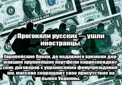 Прогоняли русских — ушли иностранцы.
