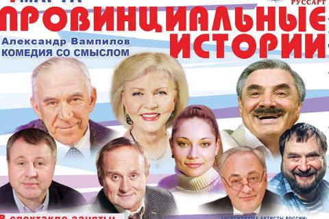 АКТЕР ПАНКРАТОВ-ЧЕРНЫЙ ПРИЗВ…