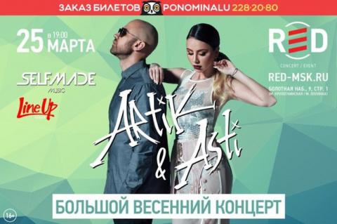 Artik & Asti. Большой весенн…