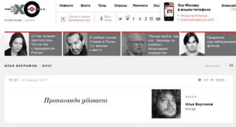 «Эхо Москвы» ратует за секс-…