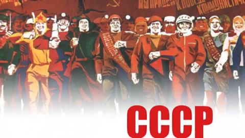 Назад, в СССР: Не пора ли на…