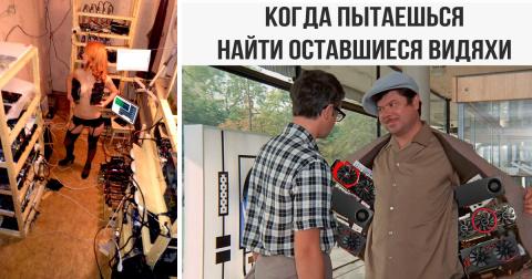 Дефицит видеокарт в России: …