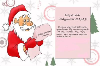 Дорогой Дедушка Мороз!