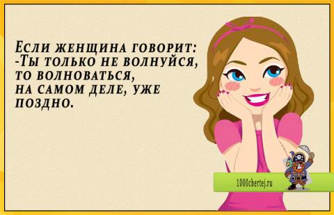 Словарь женских фраз, которы…