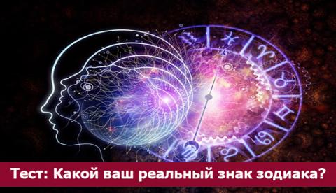 Какой ваш реальный знак зодиака?