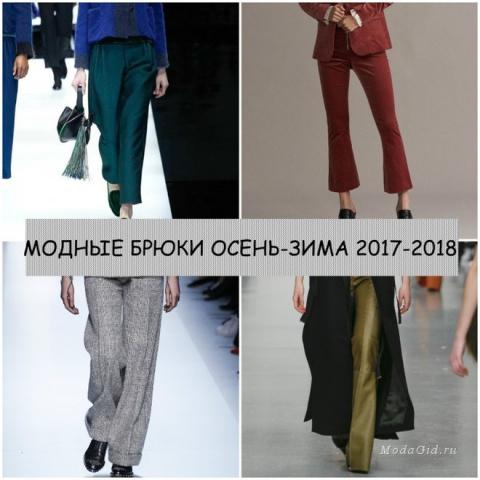 Модные женские брюки осень-з…