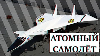 Сверхсекретный Атомный Самолёт России